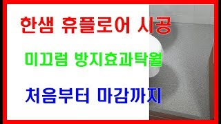 한샘 휴플로어 시공 미끄럼방지탁월 (화곡동)