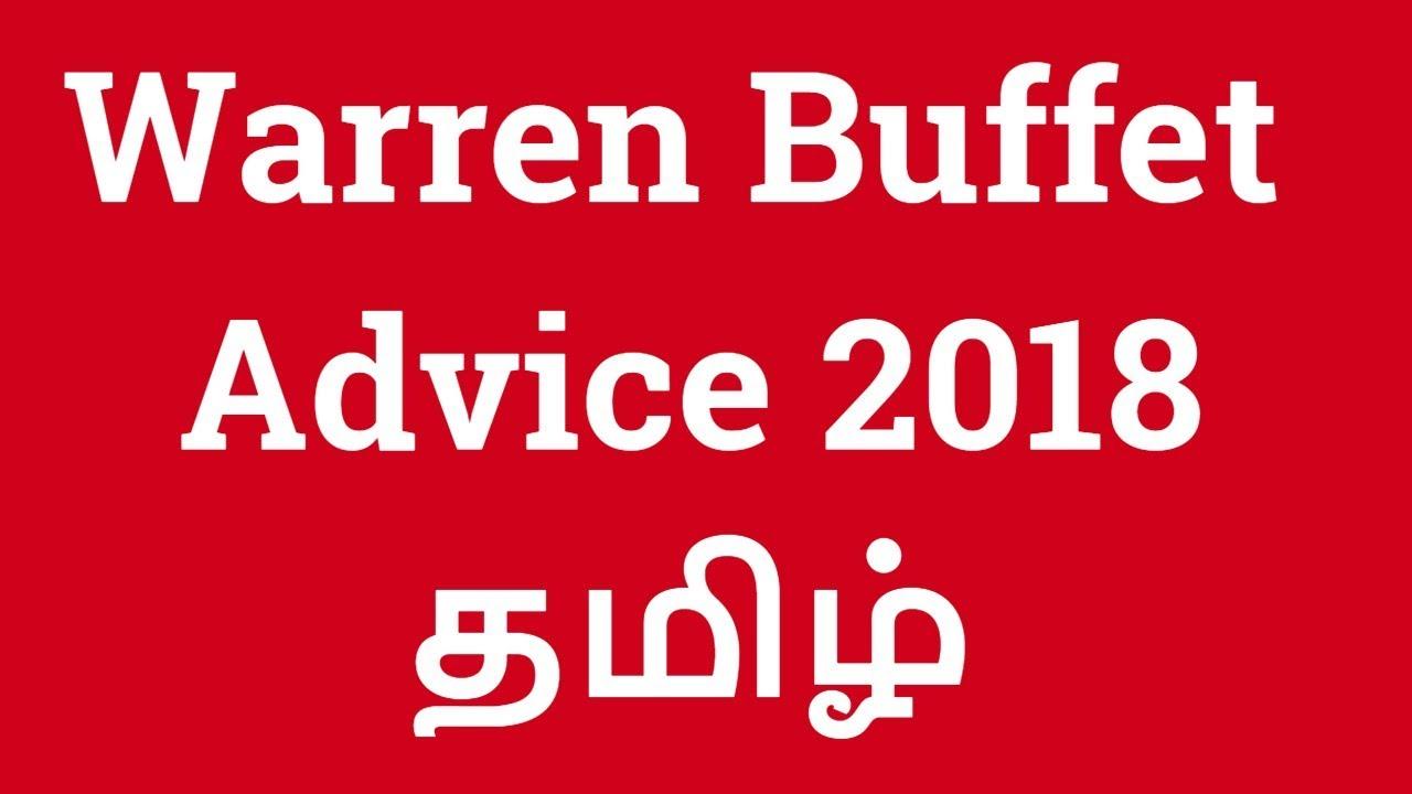 Warren Buffet Advice in Tamil - Warren Buffet Letter to investors 2018