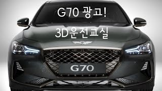 3D운전교실 - 제네시스 G70 광고 (Add)