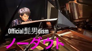 Official髭男dism「ノーダウト」No Doubt をピアノで弾いてみた。Full【高音質】Piano By Shu Hosogai