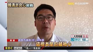 「清淤良心工程」 韓國瑜秀清淤成績 藍綠口水戰