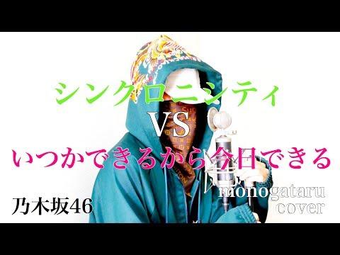 シンクロニシティ VS いつかできるから今日できる - 乃木坂46 (cover)