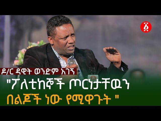 Dr. Dawit Wendemagen Speaks On Current Ethiopian Situation
