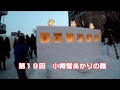平成29年 小樽雪あかりの路 の動画、YouTube動画。