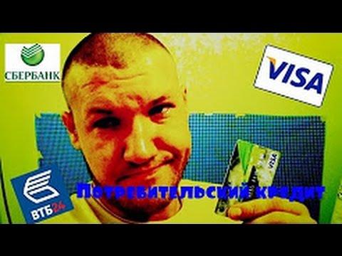 сбербанк под какие проценты можно взять кредитиз YouTube · Длительность: 1 мин1 с  · Просмотров: 1 · отправлено: 14.11.2017 · кем отправлено: Микрокредит онлайн на карту