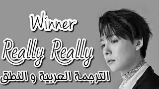 """[الترجمة العربية_Arabic Sub + النطق ] """" Winner """" Really Really"""