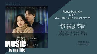 Gambar cover 다비치(Davichi) - Please Don't Cry (더킹 : 영원의 군주 OST PART.06) / 가사