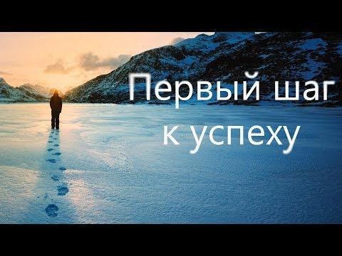 Первый шаг к