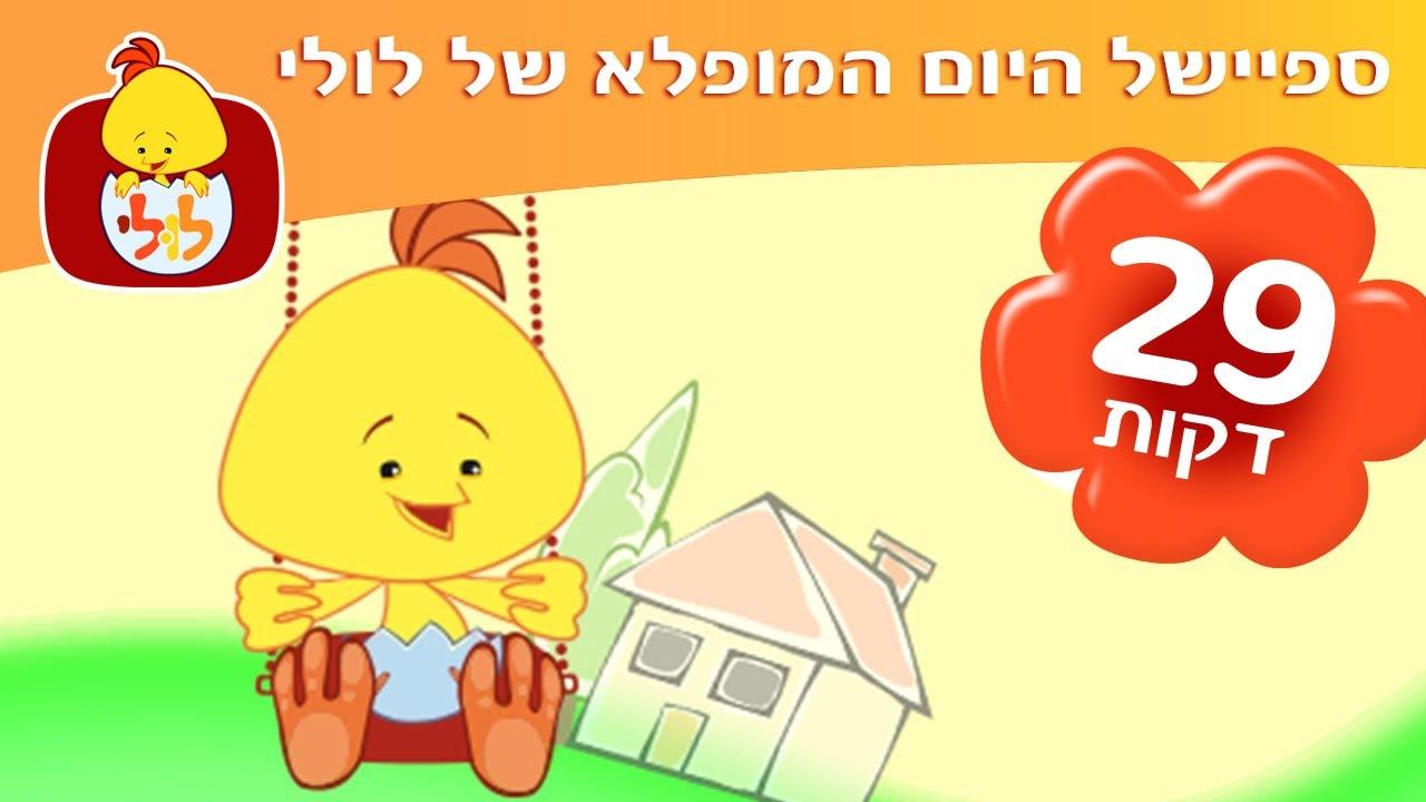 ספיישל היום המופלא של לולי - הסדרות האהובות של ערוץ לולי ברצף לילדים