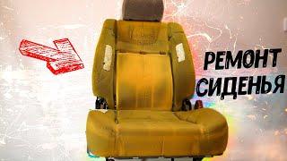Как отремонтировать сиденье