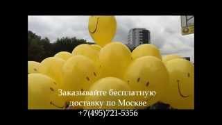 GruSHAR Шарики Смайлики с гелием(, 2015-07-08T22:55:52.000Z)
