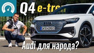 Q4: e-tron для бедных? Новый Audi на базе Skoda Enyaq iV и VW ID.4