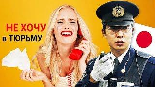 СПАС американку за фак от ТЮРЬМЫ в ЯПОНИИ!  Японская полиция. Жизнь в Японии и стеснительные японки.