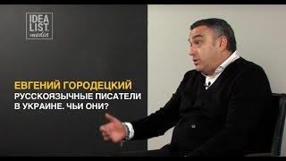Русскоязычные писатели в Украине. Чьи они? Евгений Городецкий