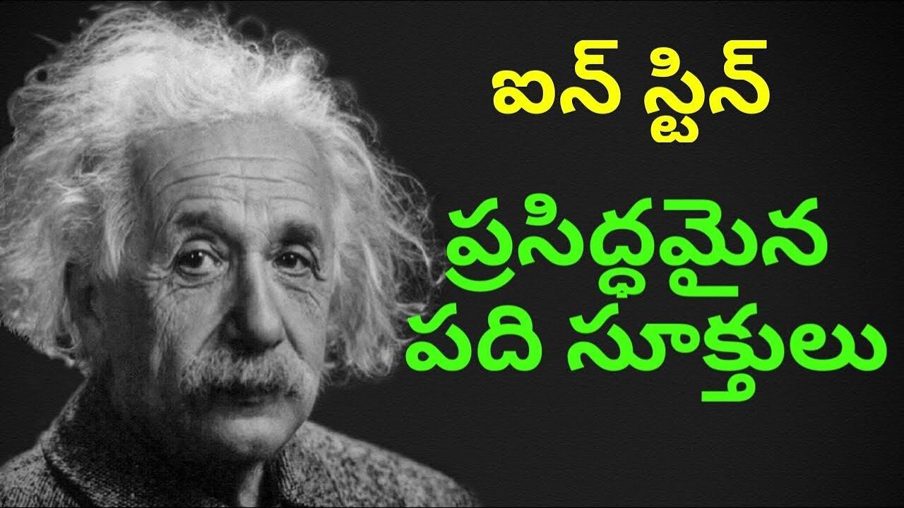 Famous Einstein Quotes Youtube