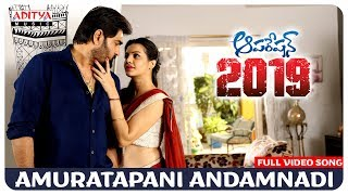 Amrutapani Andamnadi Full Song || Operation 2019 Songs || Srikanth, Deeksha
