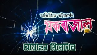 Gambar cover MOKORAJAAL//By DIKSHU//Latest Assamese Video Song from ABAHAN THEATRE 2018-19