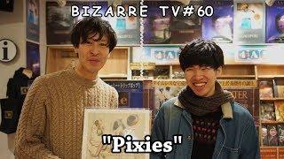 """""""BIZARRE TV"""" - 三船と岡田 - 『 Pixies 』#60"""