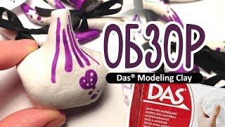 Обзор самозатвердевающей массы для лепки DAS | Леплю шарнирную куколку-паучка