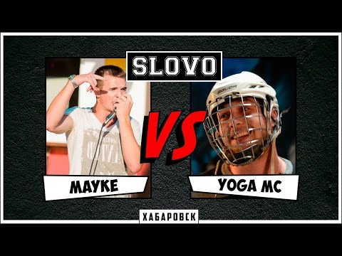 SLOVO | Хабаровск - 1 сезон, топ-8 | Mayke vs YoGa Mc