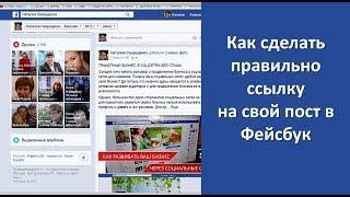 Как сделать правильно ссылку на свой пост в Фейсбуке