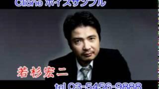 俳優 若杉宏二のボイスサンプル。