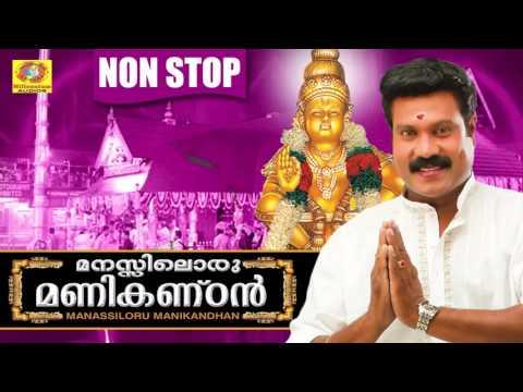 Ayyappa Non Stop Devotional Songs | Manassiloru Manikandhan | Hindu Devotional Songs Malayalam