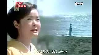 田川寿美 - 海鳴り