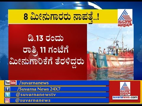 8 Fishermen Are Missing With Boat From Malpe Port