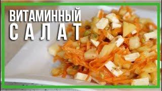 САЛАТ БОМБА!!! ВЫ ТАКОЕ ЕЩЕ НЕ ПРОБОВАЛИ! / [Simple Food - видео рецепты]