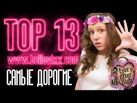Эвер Афтер Хай Глава 1 все серии 10 смотреть на русском