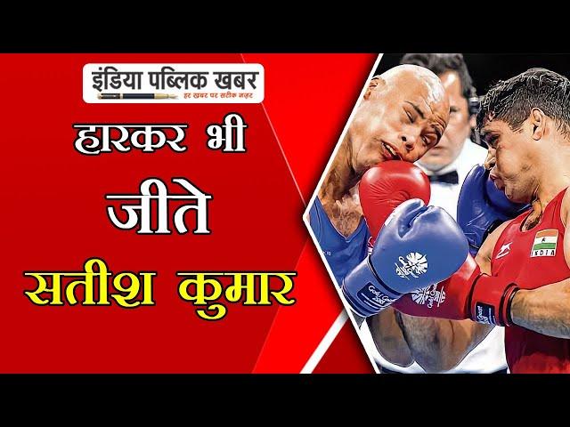 हारकर भी जीता 'जख्मी शेर' सतीश कुमार...विरोधी भी हुए मुरीद    India Public Khabar   