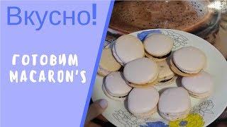 Как приготовить макарон (macaron) дома? Вкусно и просто!