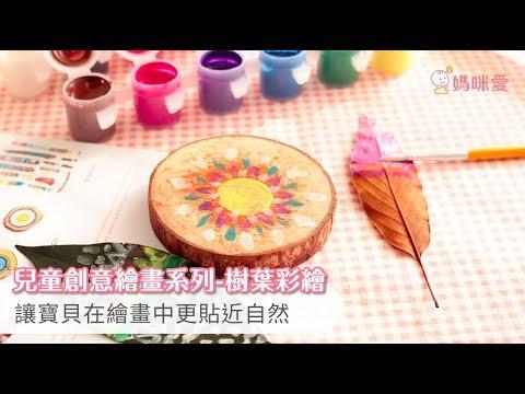 西班牙 Joan Miro 創意美術系列 媽咪愛MamiLove開箱實測