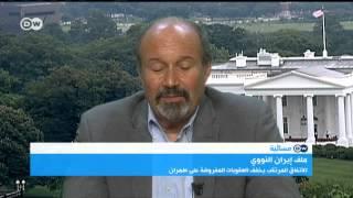 من مسائية DW: دافيد بوك..البيت الأبيض يستطيع تمرير اتفاقا نوويا مع إيران في الكونجرس   14-7-2015