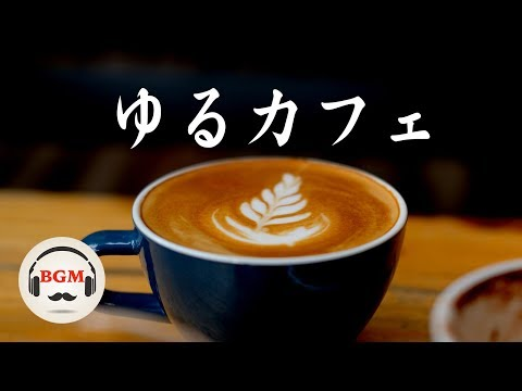 Slow Jazz Cafe  - Relaxing Instrumental Cafe  For Study Work