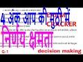decision making reasoning tricks in hindi अवधारणा से संबंधित प्रश्न /निर्णय क्षमता