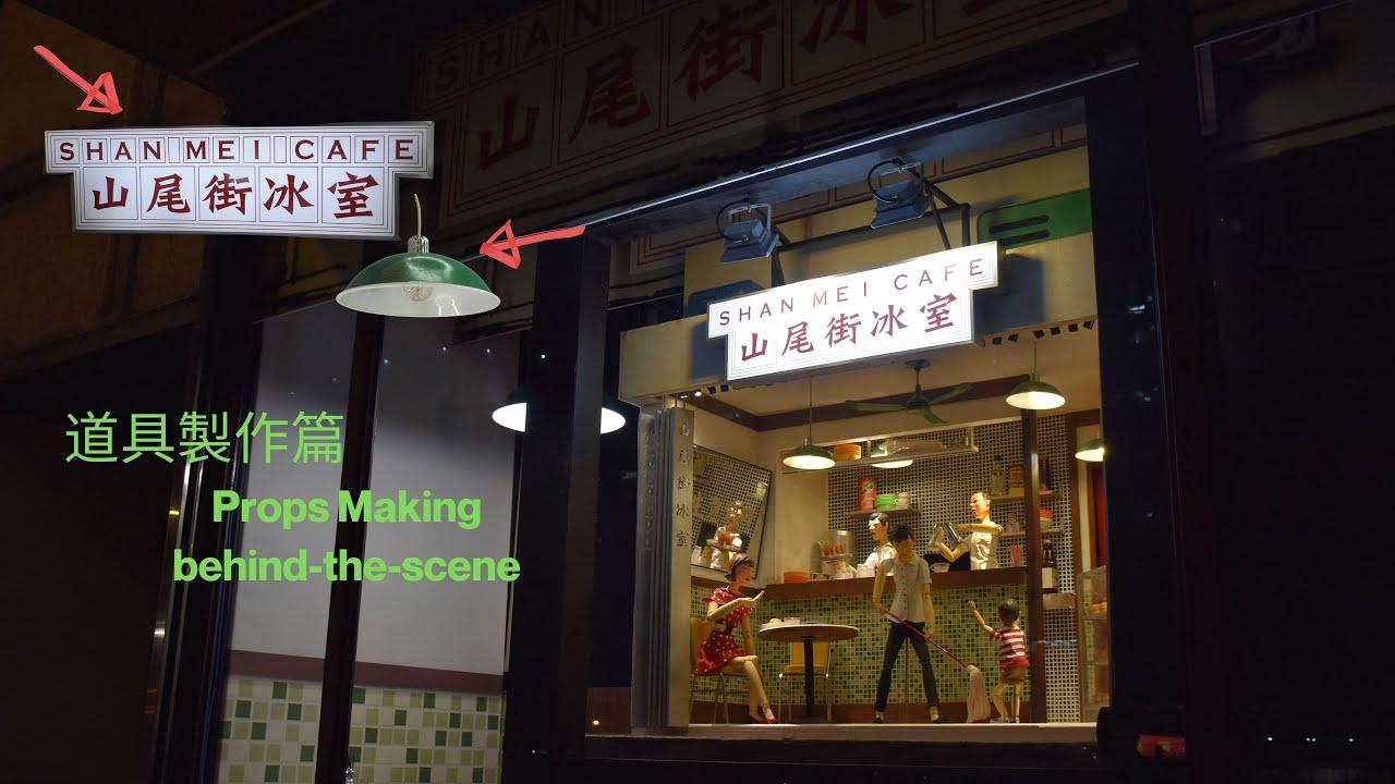 【山尾街冰室】– 幕後製作花絮 – 第二章:道具篇 Shan Mei Café miniature – Behind the scene – Part 2: Props Making