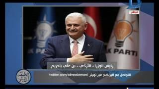 برنامج الطبعة الأولى|مع أحمد المسلماني حلقة  16-7-2016