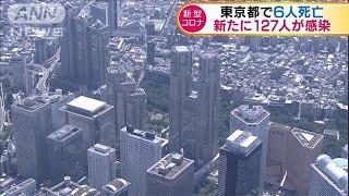 新型コロナウイルス 東京都で新たに6人が死亡(20/04/16)