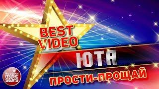 ЮТА — ПРОСТИ-ПРОЩАЙ ❂ КОЛЛЕКЦИЯ ЛУЧШИХ КЛИПОВ ❂ BEST VIDEO ❂
