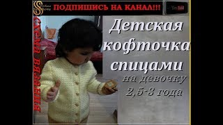 Красивая белая кофточка на девочку 2,5-3 года. СХЕМА ВЯЗАНИЯ КОФТОЧКИ в Описании под Видео.