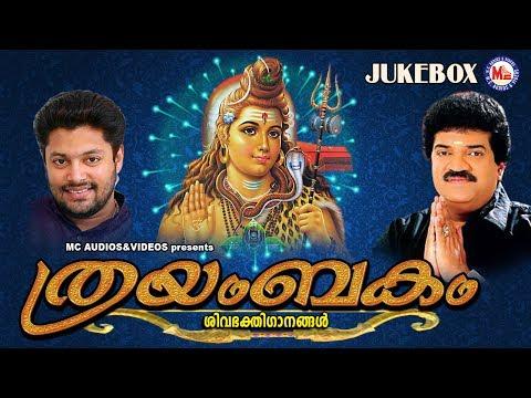 ത്രയംബകം | THRAYAMBAKAM | Shiva Songs | Hindu Devotional Songs Malayalam | M.G.Sreekumar