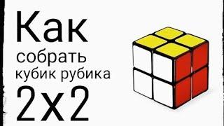 Как собрать кубик Рубика 2x2|Видео урок