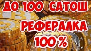 100 САТОШ КАЖДЫЕ 5 МИНУТ !!! РЕФЕРАЛКА 100% !!!