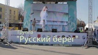 """Группа """"Русский берег"""""""