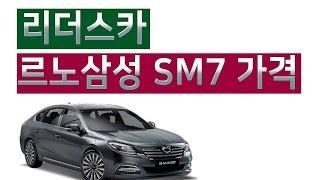 [리더스카] 르노삼성 SM7 자동차 리스 가격 정보