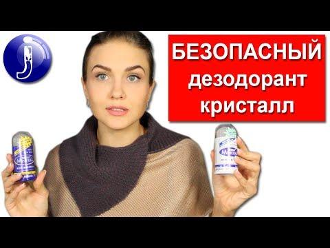 Как использовать минеральный дезодорант