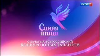 Синяя птица. 5 сезон 1 выпуск от 11.11.18. Всероссийский конкурс юных талантов