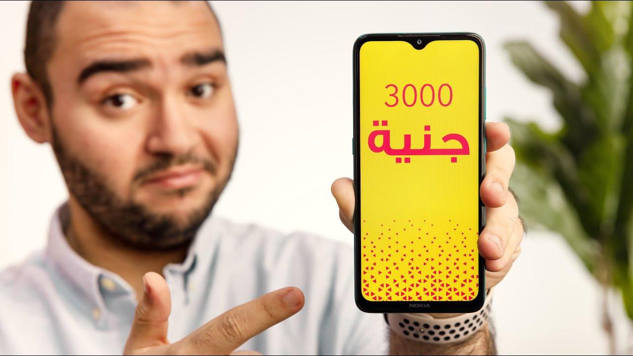 Nokia 5.3 || أفضل موبايل بسعر أقل من 3000 جنية !! مواصفات هاتف